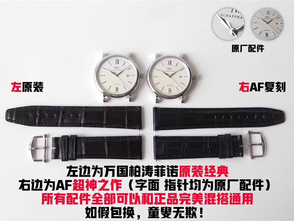 AF万国柏涛菲诺IW356501简约纤薄复刻表真假对比评测