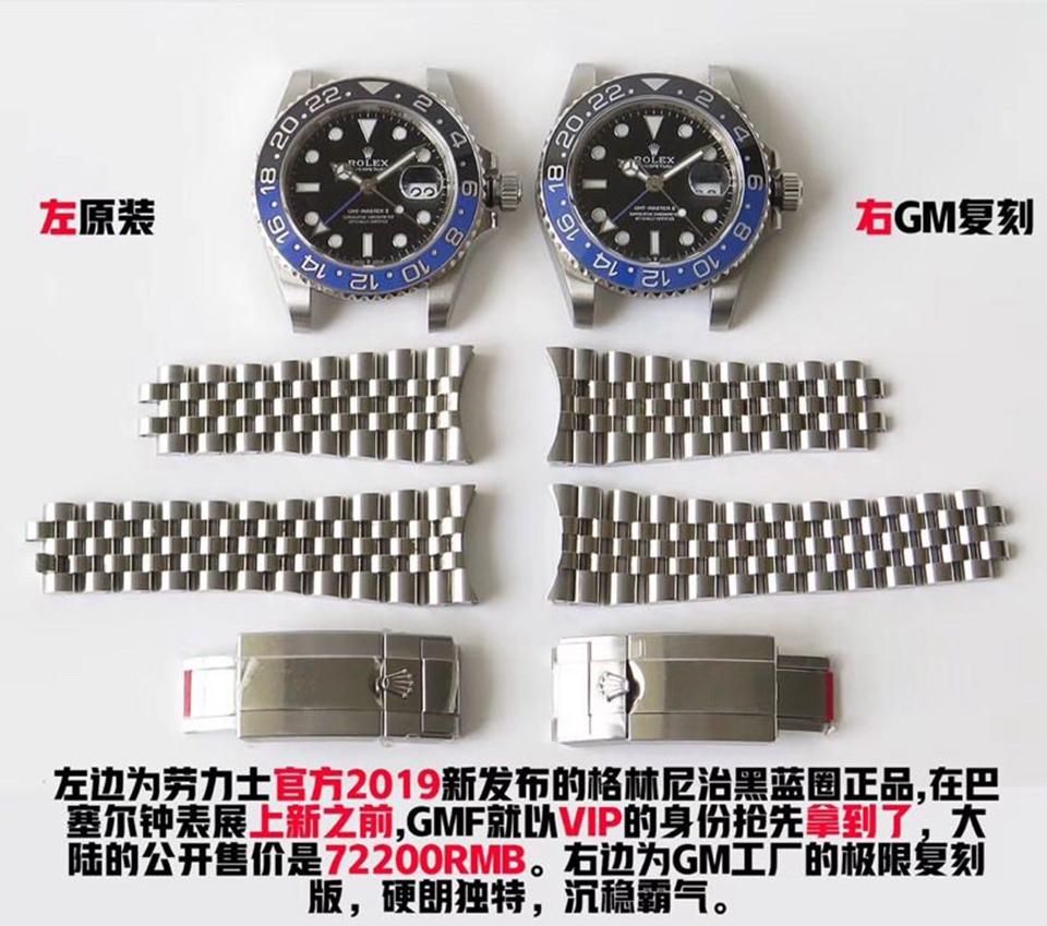 GM劳力士格林尼治型II系列m126710blnr-0002腕表(蓝黑圈)真假评测