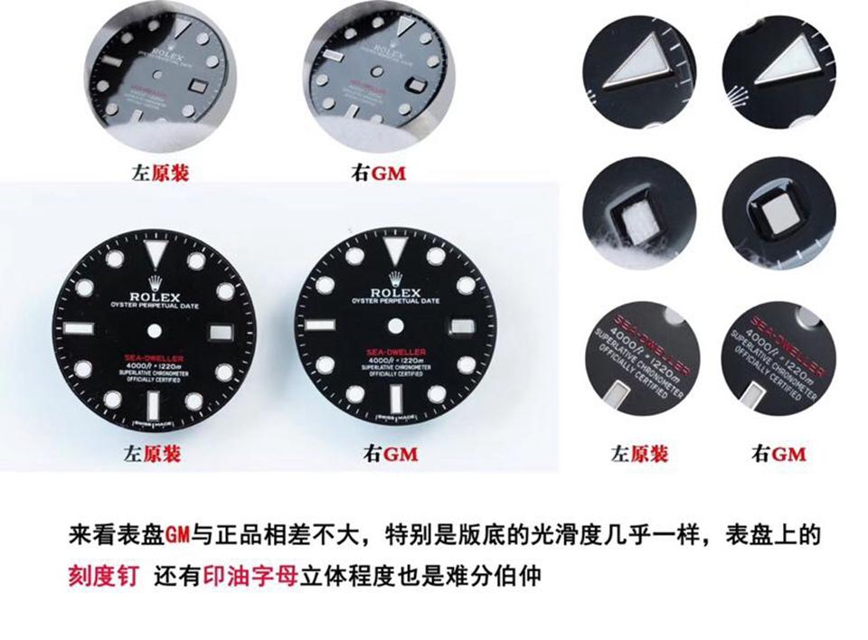 GM劳力士海使型系列m126600-0001腕表真假比对评测