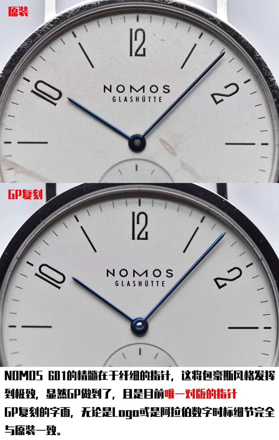 GP诺莫斯TANGOMAT系列601腕表真假评测