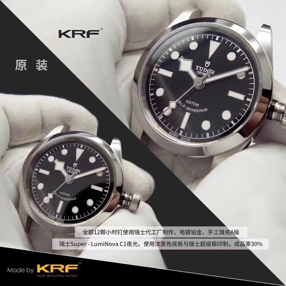 KRF帝舵碧湾系列M79500-0007腕表真假评测