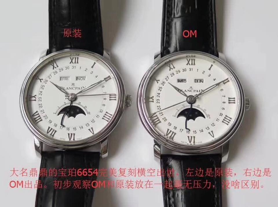 OM宝珀villeret经典系列复刻6639月相真假手表评测V2-V3