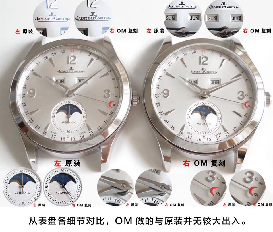 OM积家月相大师复刻系列1558420手表真假对比评测