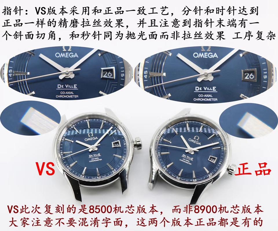 VS欧米茄碟飞系列431.33.41.21.03.001腕表(明亮之蓝)真假评测