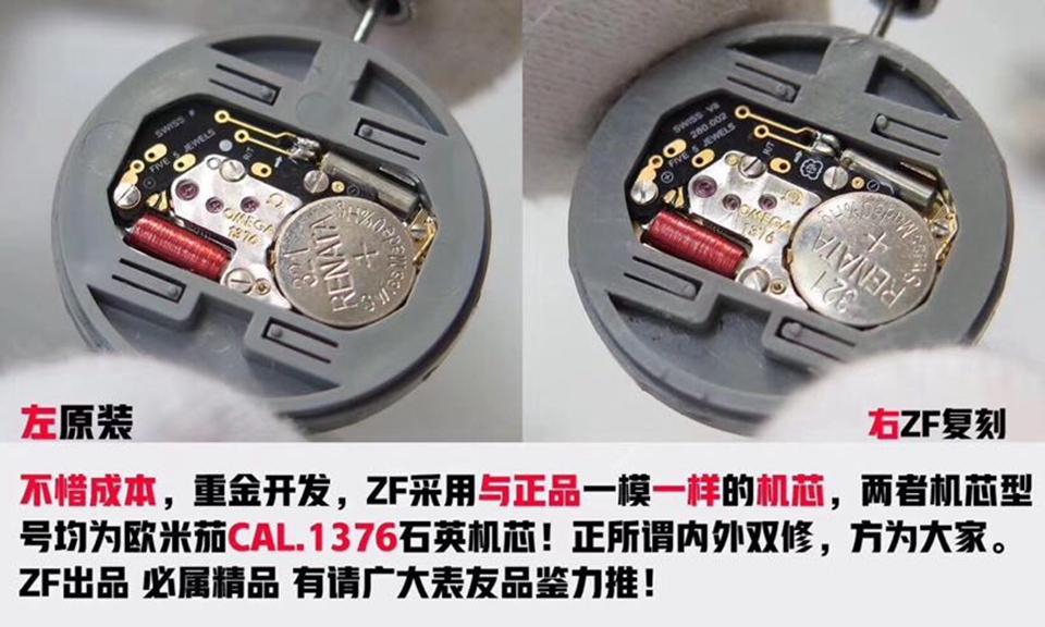 ZF欧米茄星座系列123.10.27.60.57.001腕表真假对比评测27mm