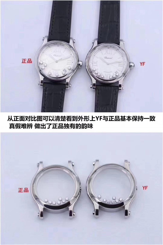YF萧邦快乐钻278559-3001腕表真假对比评测