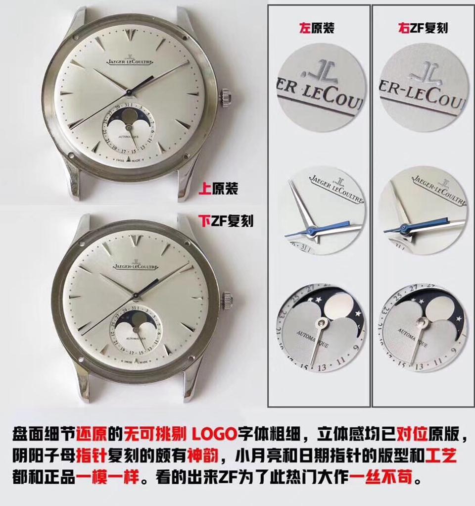 ZF积家大师系列复刻月相1368420真假手表对比评测