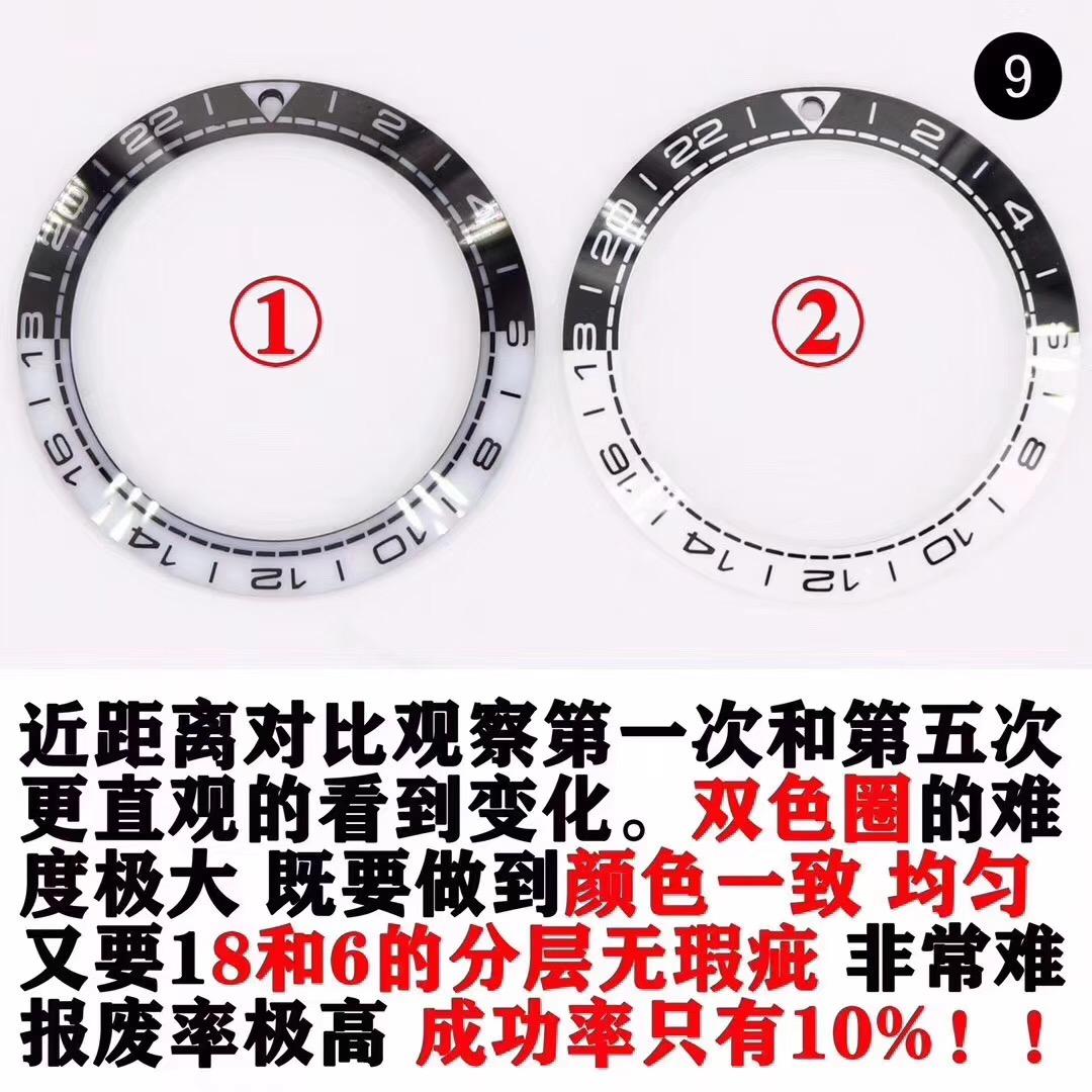 VS欧米茄海马600GMT黑白陶瓷圈的制作工艺难度