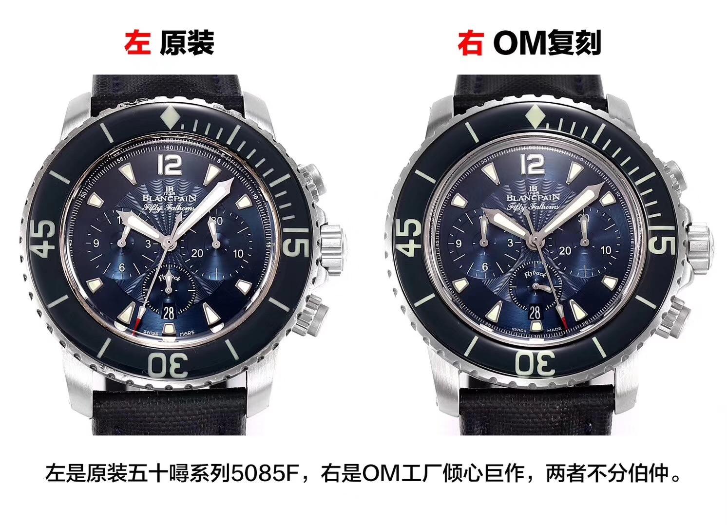 OM宝珀五十噚复刻表5085F铁血硬汉男士复刻手表